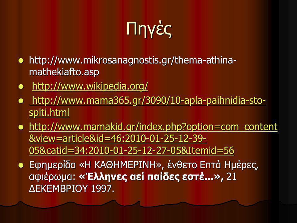 Πηγές  http://www.mikrosanagnostis.gr/thema-athina- mathekiafto.asp  http://www.wikipedia.org/ http://www.wikipedia.org/  http://www.mama365.gr/309