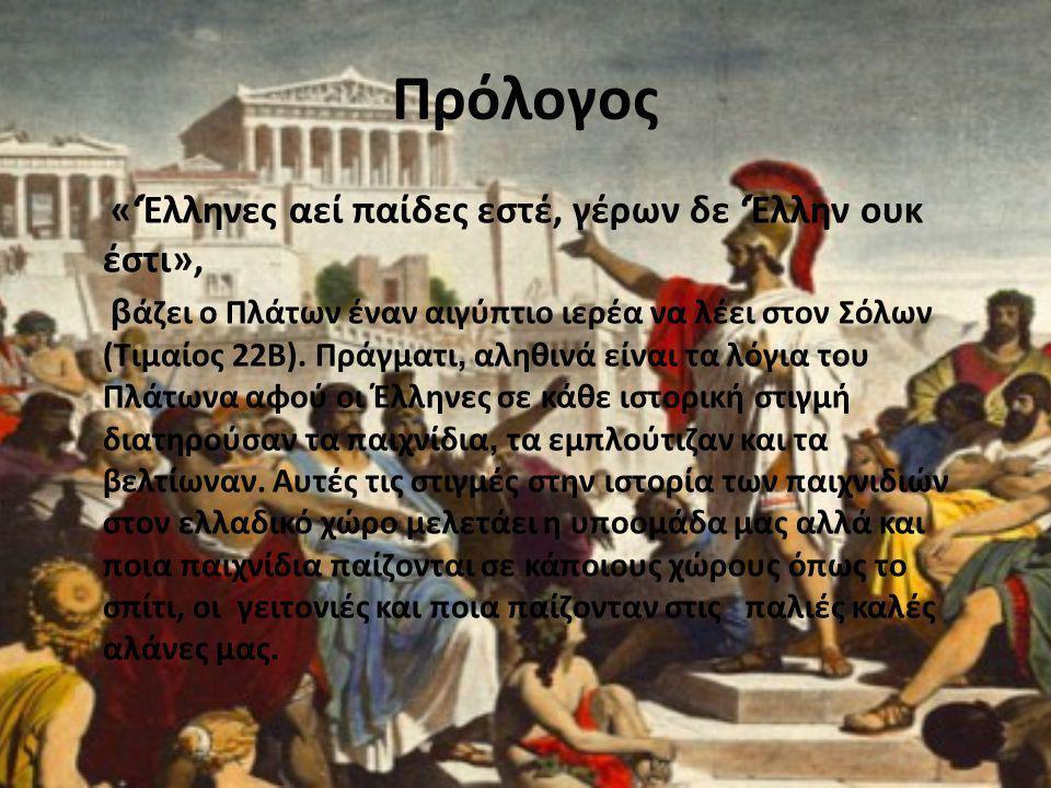Πρόλογος «'Έλληνες αεί παίδες εστέ, γέρων δε 'Έλλην ουκ έστι», β άζει ο Πλάτων έναν αιγύπτιο ιερέα να λέει στον Σόλων (Τιμαίος 22Β). Πράγματι, αληθινά