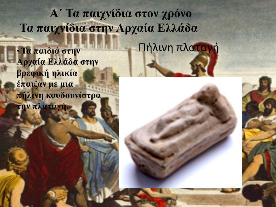 Τα παιχνίδια στην Αρχαία Ελλάδα Άθυρμα σε μορφή περιστεριού Σε μεγαλύτερη ηλικία τα παιδιά έπαιζαν: • Το «άθυρμα»: ένα πήλινο παιχνίδι σε μορφή ζώου με δύο ρόδες για να το κυλήσουν.