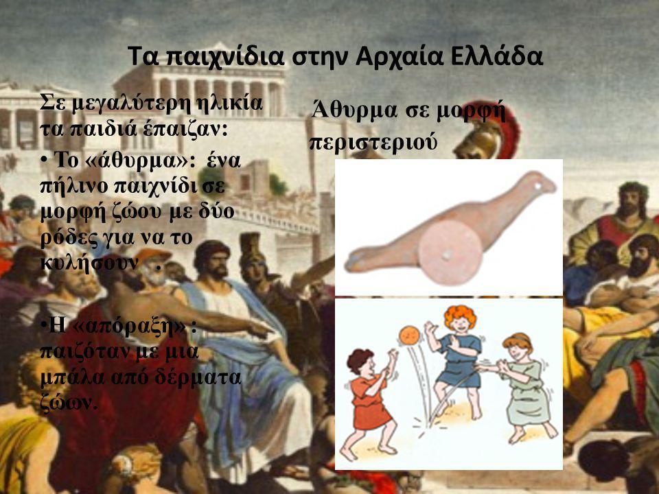 Τα παιχνίδια στην Αρχαία Ελλάδα Άθυρμα σε μορφή περιστεριού Σε μεγαλύτερη ηλικία τα παιδιά έπαιζαν: • Το «άθυρμα»: ένα πήλινο παιχνίδι σε μορφή ζώου μ