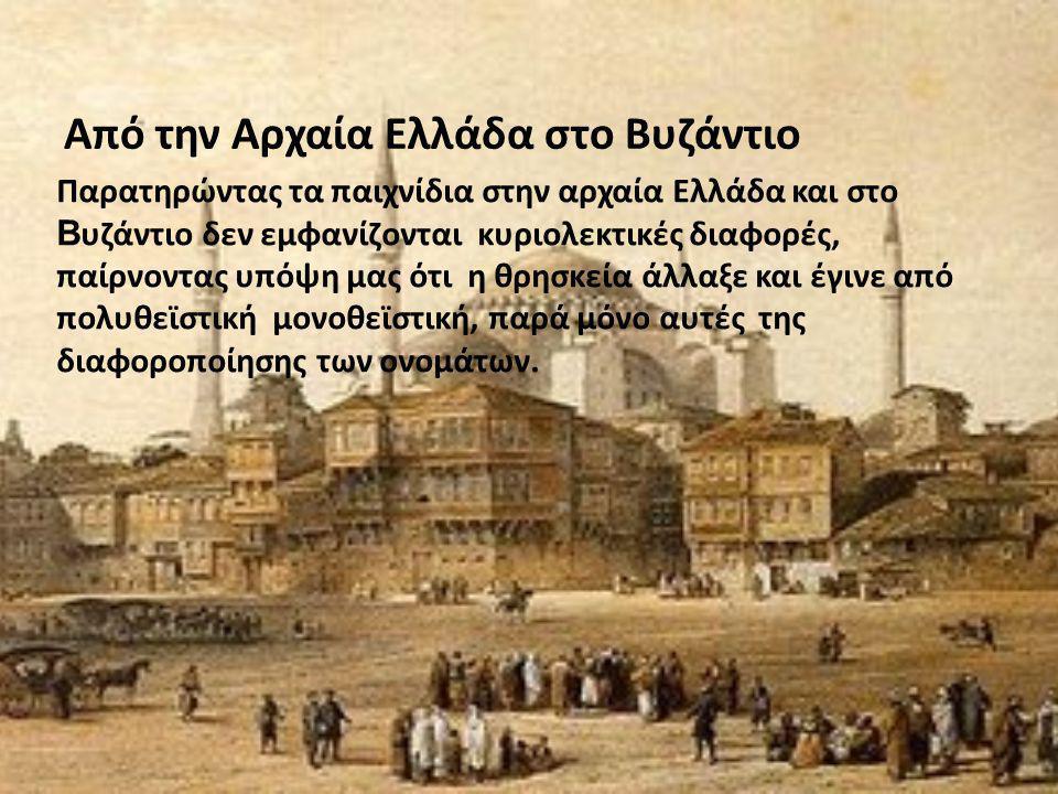 Από την Αρχαία Ελλάδα στο Βυζάντιο Παρατηρώντας τα παιχνίδια στην αρχαία Ελλάδα και στο Β υζάντιο δεν εμφανίζονται κυριολεκτικές διαφορές, παίρνοντας
