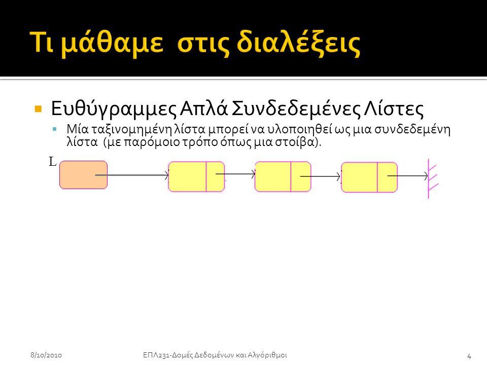 // Declare the data type typedef struct _ListNode { Type data; struct _ListNode *next; } ListNode; // Declare a pointer to a List Node.