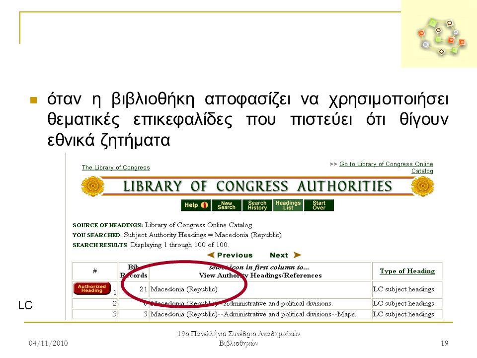  όταν η βιβλιοθήκη αποφασίζει να χρησιμοποιήσει θεματικές επικεφαλίδες που πιστεύει ότι θίγουν εθνικά ζητήματα 04/11/2010 19ο Πανελλήνιο Συνέδριο Ακα