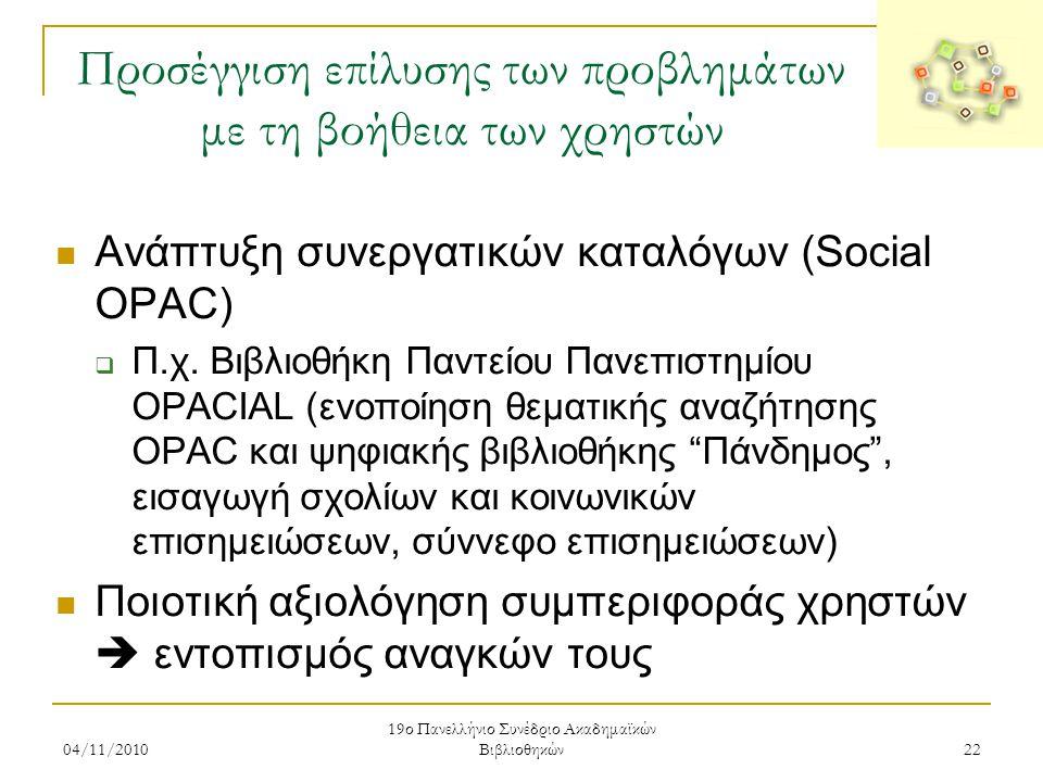 04/11/2010 19ο Πανελλήνιο Συνέδριο Ακαδημαϊκών Βιβλιοθηκών 22 Προσέγγιση επίλυσης των προβλημάτων με τη βοήθεια των χρηστών  Ανάπτυξη συνεργατικών κα