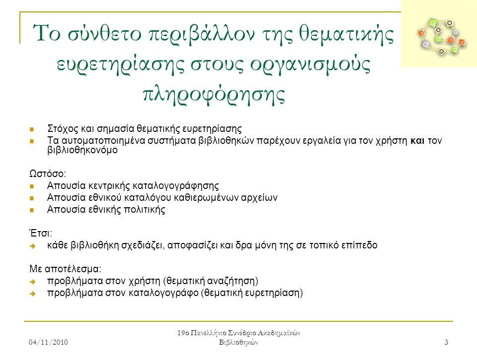04/11/2010 19ο Πανελλήνιο Συνέδριο Ακαδημαϊκών Βιβλιοθηκών 3 Το σύνθετο περιβάλλον της θεματικής ευρετηρίασης στους οργανισμούς πληροφόρησης  Στόχος