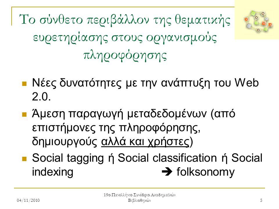 Παράδειγμα 3  μη σωστή απόδοση στην ελληνική ξενόγλωσσων επικεφαλίδων