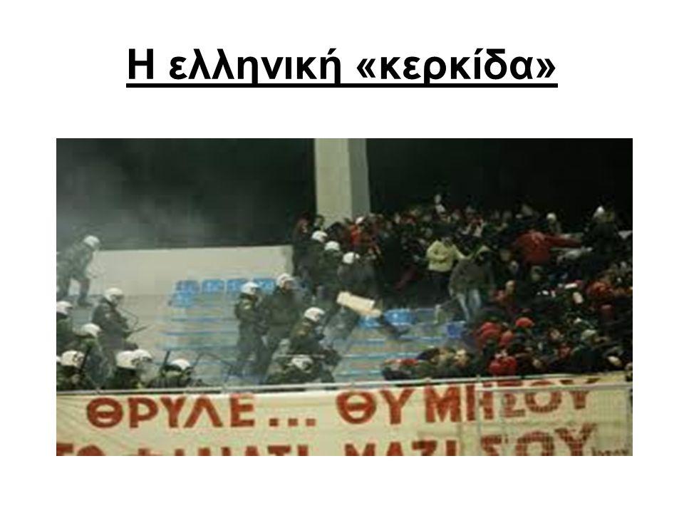 •Με εντονότερη αστυνόμευση και με σκληρότερες ποινές, όχι μόνο η αντιμετώπιση του φαινομένου, αλλά και το μέλλον της ελληνικής κερκίδας, διαφαίνεται αβέβαιο.