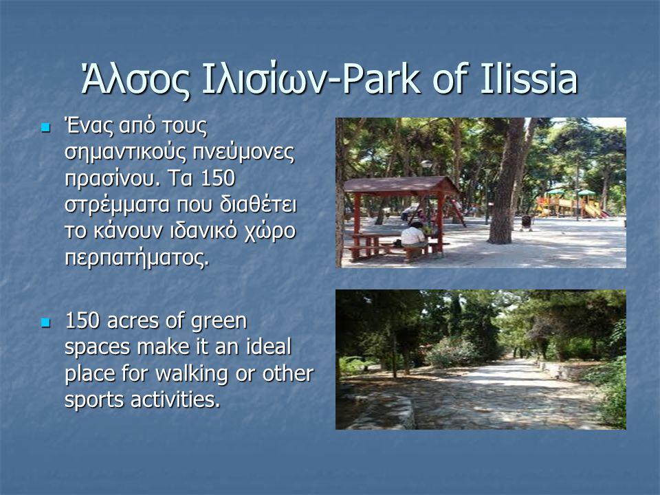 Άλσος Ιλισίων-Park of Ilissia  Ένας από τους σημαντικούς πνεύμονες πρασίνου. Τα 150 στρέμματα που διαθέτει το κάνουν ιδανικό χώρο περπατήματος.  150