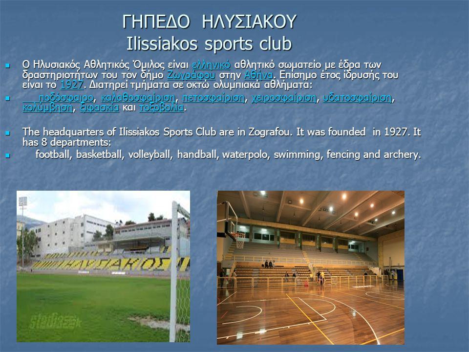 ΓΗΠΕΔΟ ΗΛΥΣΙΑΚΟΥ Ilissiakos sports club  Ο Ηλυσιακός Αθλητικός Όμιλος είναι ελληνικό αθλητικό σωματείο με έδρα των δραστηριοτήτων του τον δήμο Ζωγράφ