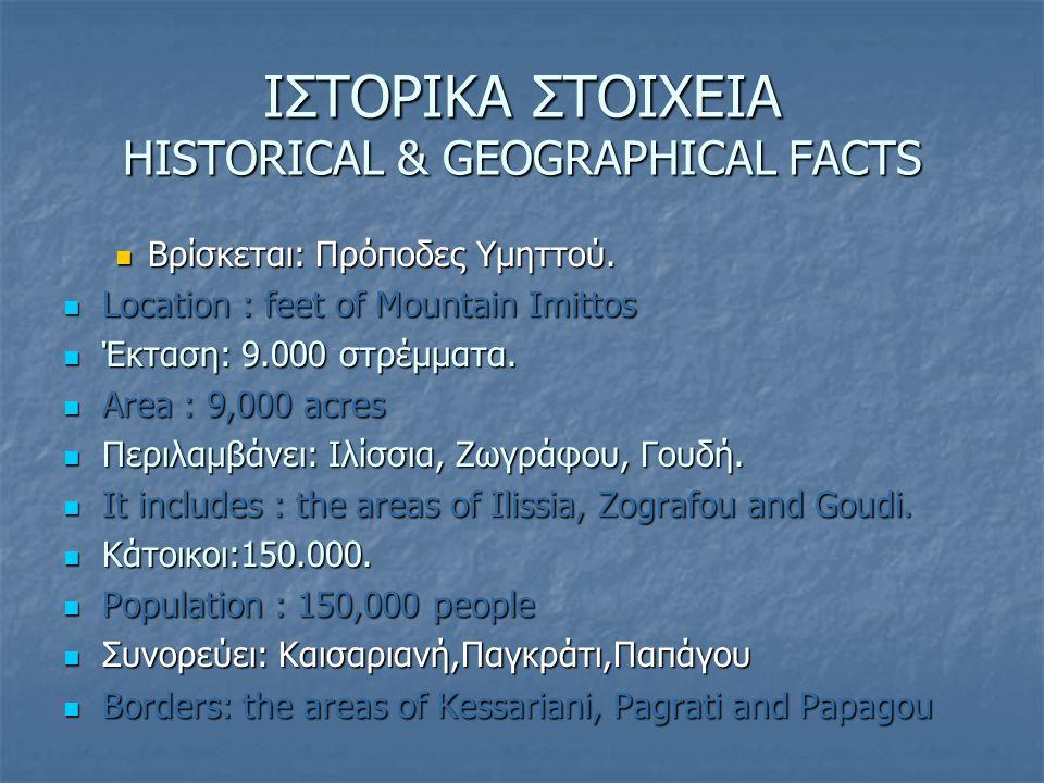 ΙΣΤΟΡΙΚΑ ΣΤΟΙΧΕΙΑ HISTORICAL & GEOGRAPHICAL FACTS  Βρίσκεται: Πρόποδες Υμηττού.  Location : feet of Mountain Imittos  Έκταση: 9.000 στρέμματα.  Ar