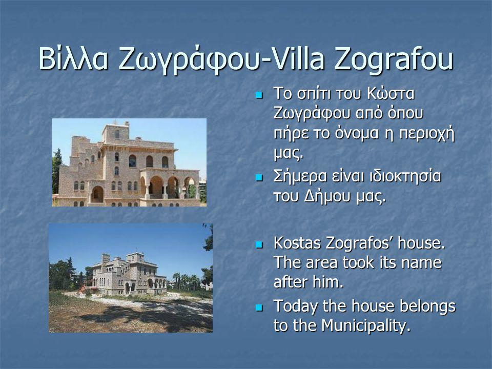 Βίλλα Ζωγράφου-Villa Zografou  Το σπίτι του Κώστα Ζωγράφου από όπου πήρε το όνομα η περιοχή μας.  Σήμερα είναι ιδιοκτησία του Δήμου μας.  Kostas Zo