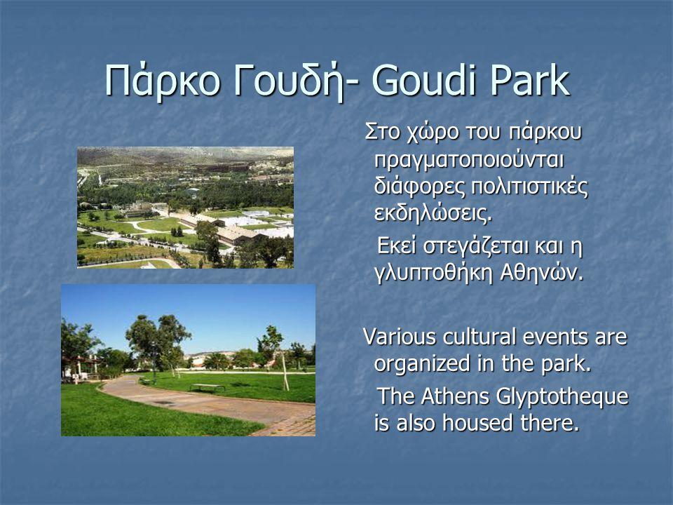 Πάρκο Γουδή- Goudi Park Στο χώρο του πάρκου πραγματοποιούνται διάφορες πολιτιστικές εκδηλώσεις. Στο χώρο του πάρκου πραγματοποιούνται διάφορες πολιτισ