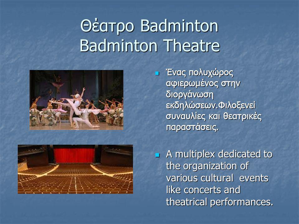 Θέατρο Badminton Badminton Theatre  Ένας πολυχώρος αφιερωμένος στην διοργάνωση εκδηλώσεων.Φιλοξενεί συναυλίες και θεατρικές παραστάσεις.  A multiple