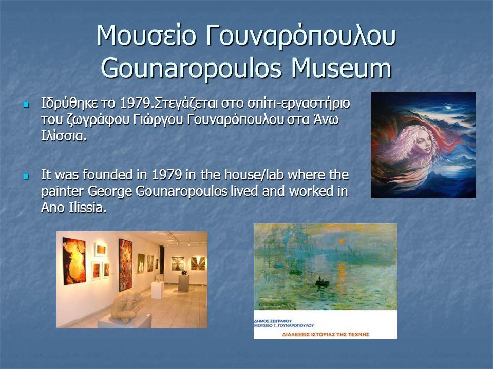 Μουσείο Γουναρόπουλου Gounaropoulos Museum  Ιδρύθηκε το 1979.Στεγάζεται στο σπίτι-εργαστήριο του ζωγράφου Γιώργου Γουναρόπουλου στα Άνω Ιλίσσια.  It