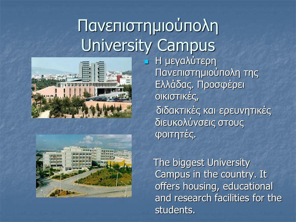 Πανεπιστημιούπολη University Campus  Η μεγαλύτερη Πανεπιστημιούπολη της Ελλάδας. Προσφέρει οικιστικές, διδακτικές και ερευνητικές διευκολύνσεις στους