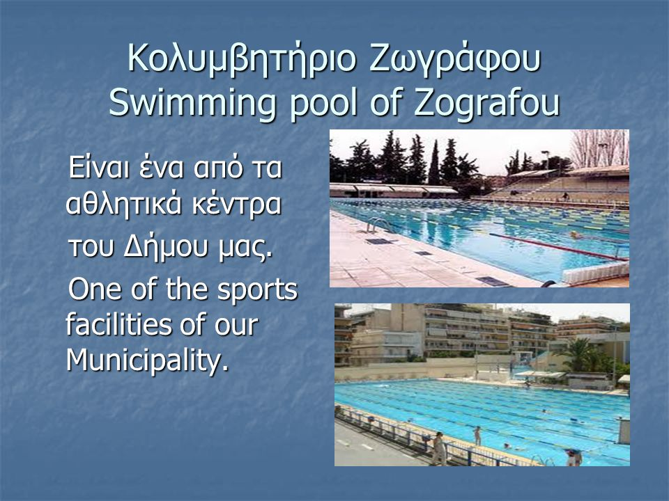 Κολυμβητήριο Ζωγράφου Swimming pool of Zografou Είναι ένα από τα αθλητικά κέντρα Είναι ένα από τα αθλητικά κέντρα του Δήμου μας. του Δήμου μας. One of