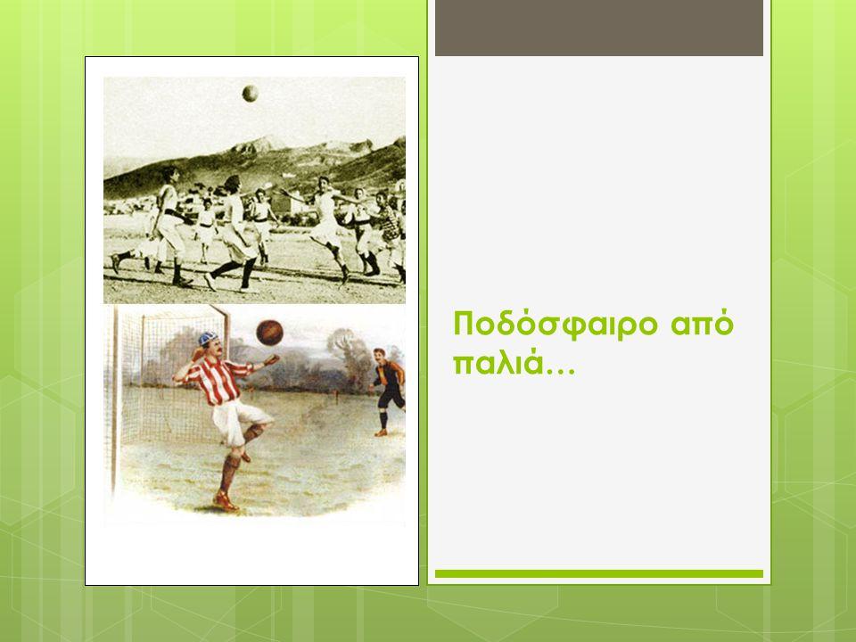 Ποδόσφαιρο από παλιά…