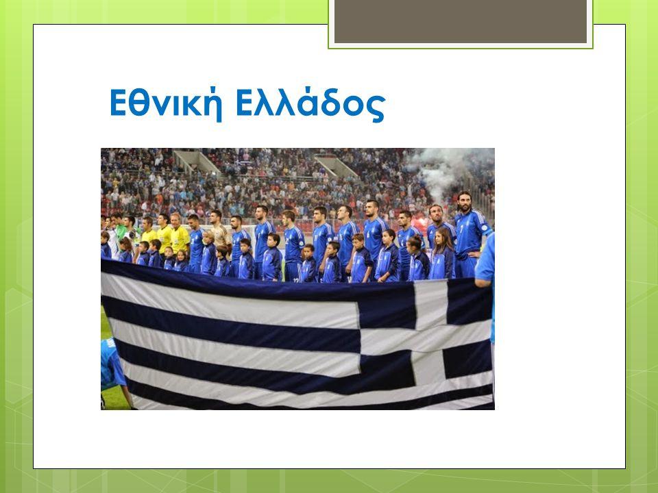 Εθνική Ελλάδος