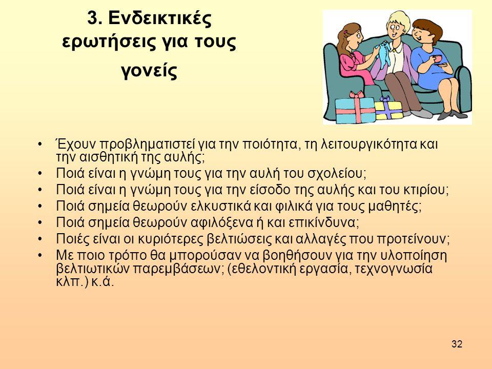 32 3. Ενδεικτικές ερωτήσεις για τους γονείς •Έχουν προβληματιστεί για την ποιότητα, τη λειτουργικότητα και την αισθητική της αυλής; •Ποιά είναι η γνώμ