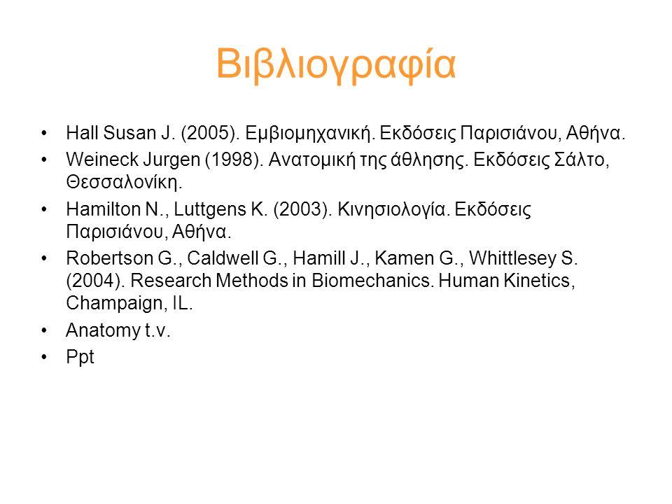 Βιβλιογραφία •Hall Susan J. (2005). Εμβιομηχανική. Εκδόσεις Παρισιάνου, Αθήνα. •Weineck Jurgen (1998). Ανατομική της άθλησης. Εκδόσεις Σάλτο, Θεσσαλον