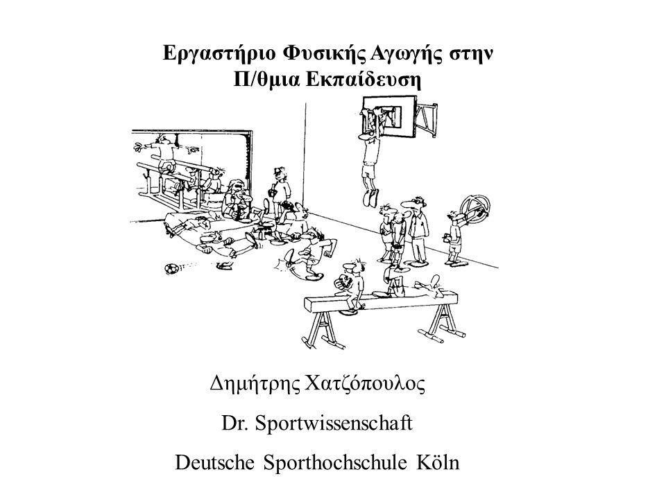 Δημήτρης Χατζόπουλος Dr.