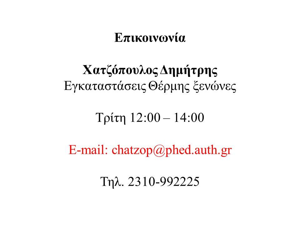 Επικοινωνία Χατζόπουλος Δημήτρης Εγκαταστάσεις Θέρμης ξενώνες Τρίτη 12:00 – 14:00 E-mail: chatzop@phed.auth.gr Τηλ.