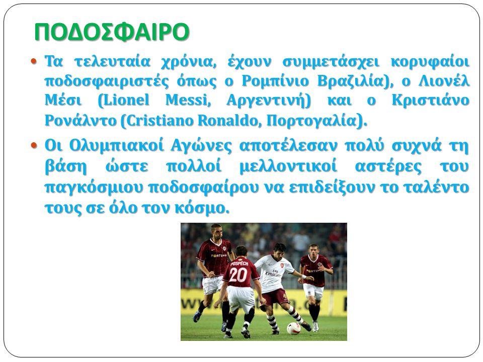 ΠΟΔΟΣΦΑΙΡΟ  Τα τελευταία χρόνια, έχουν συμμετάσχει κορυφαίοι ποδοσφαιριστές όπως ο Ρομπίνιο Βραζιλία ), ο Λιονέλ Μέσι (Lionel Messi, Αργεντινή ) και