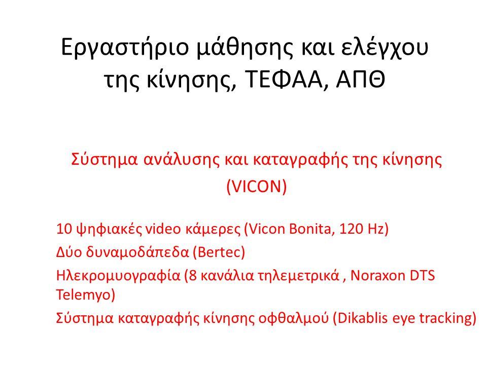 Εργαστήριο μάθησης και ελέγχου της κίνησης, ΤΕΦΑΑ, ΑΠΘ Σύστημα ανάλυσης και καταγραφής της κίνησης (VICON) 10 ψηφιακές video κάμερες (Vicon Bonita, 12