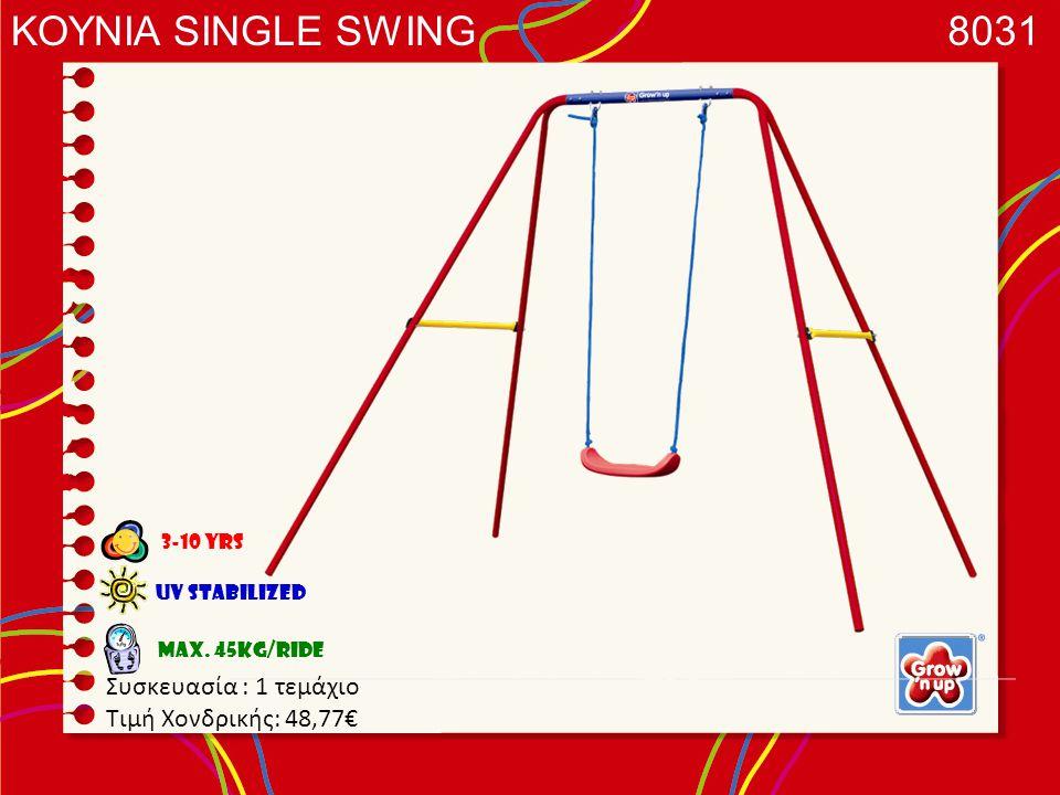 UV Stabilized 3-10 yrs Max. 45kg/ride ΚΟΥΝΙΑ SINGLE SWING 8031 Συσκευασία : 1 τεμάχιο Τιμή Χονδρικής: 48,77€