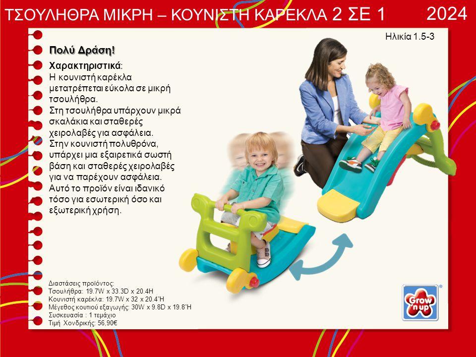 Χαρακτηριστικά: Η κουνιστή καρέκλα μετατρέπεται εύκολα σε μικρή τσουλήθρα. Στη τσουλήθρα υπάρχουν μικρά σκαλάκια και σταθερές χειρολαβές για ασφάλεια.