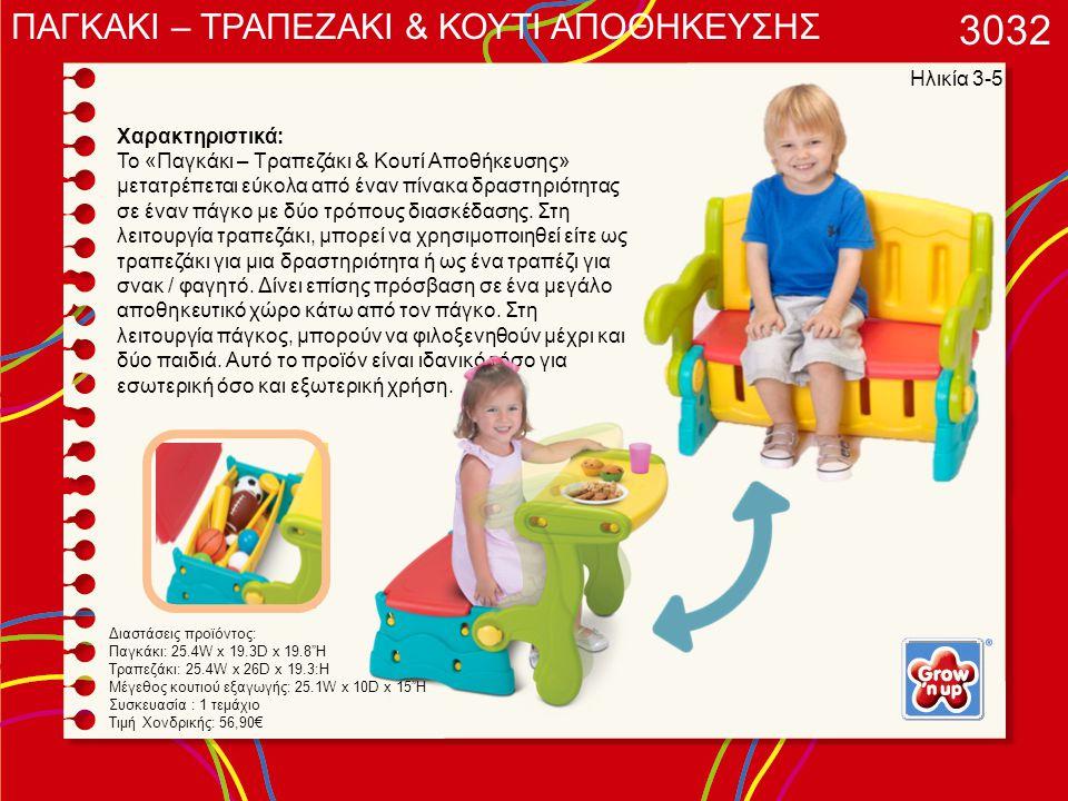 Χαρακτηριστικά: Το «Παγκάκι – Τραπεζάκι & Κουτί Αποθήκευσης» μετατρέπεται εύκολα από έναν πίνακα δραστηριότητας σε έναν πάγκο με δύο τρόπους διασκέδασ
