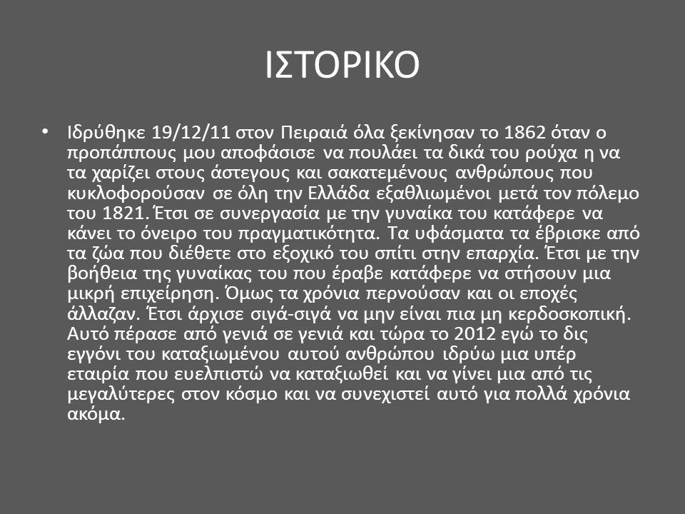 ΙΣΤΟΡΙΚΟ • Ιδρύθηκε 19/12/11 στον Πειραιά όλα ξεκίνησαν το 1862 όταν ο προπάππους μου αποφάσισε να πουλάει τα δικά του ρούχα η να τα χαρίζει στους άστ