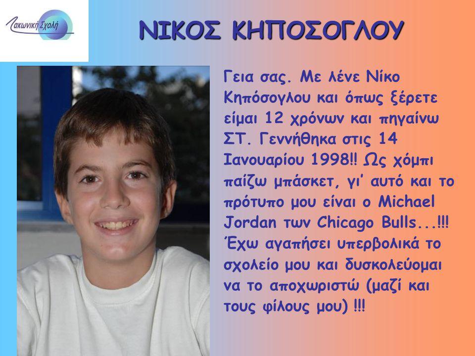 ΝΙΚΟΣ ΚΗΠΟΣΟΓΛΟΥ Γεια σας. Με λένε Νίκο Κηπόσογλου και όπως ξέρετε είμαι 12 χρόνων και πηγαίνω ΣΤ. Γεννήθηκα στις 14 Ιανουαρίου 1998!! Ως χόμπι παίζω