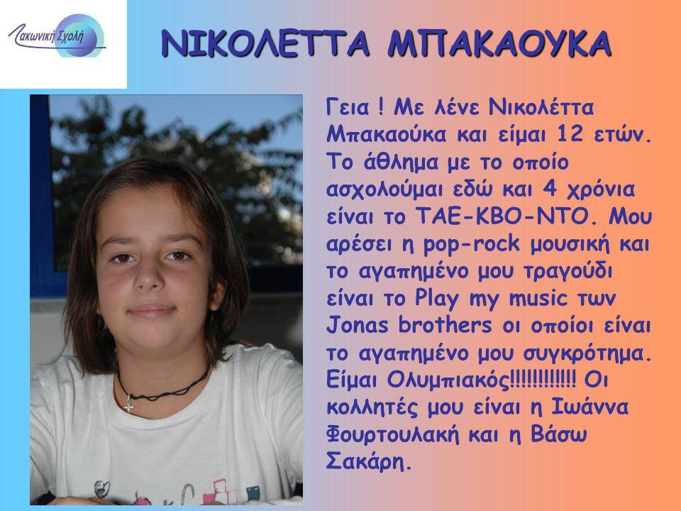 ΝΙΚΟΛΕΤΤΑ ΜΠΑΚΑΟΥΚΑ Γεια ! Με λένε Νικολέττα Μπακαούκα και είμαι 12 ετών. Το άθλημα με το οποίο ασχολούμαι εδώ και 4 χρόνια είναι το ΤΑΕ-ΚΒΟ-ΝΤΟ. Μου