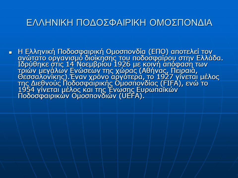 Η ΕΠΟ έχει την ευθύνη για τη διοργάνωση: Η ΕΠΟ έχει την ευθύνη για τη διοργάνωση: - Πρωταθλήματος Γ και Δ Εθνικής - Πρωταθλήματος Γ και Δ Εθνικής - Τοπικά πρωταθλήματα - Τοπικά πρωταθλήματα - Κύπελλο Ελλάδος - Κύπελλο Ελλάδος - Κύπελλα μεικτών ενώσεων ανδρών, παίδων, νέων και παμπαίδων - Κύπελλα μεικτών ενώσεων ανδρών, παίδων, νέων και παμπαίδων - Πανελλήνια πρωταθλήματα στους νέους - Πανελλήνια πρωταθλήματα στους νέους - Διοίκηση των εθνικών ομάδων - Διοίκηση των εθνικών ομάδων
