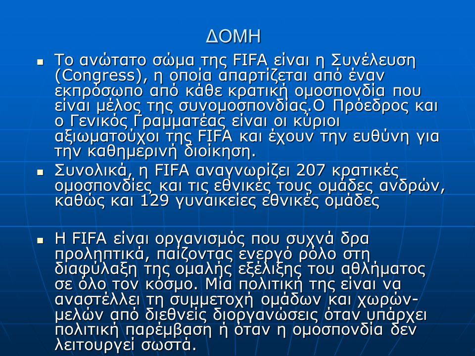 ΣΥΝΟΜΟΣΠΟΝΔΙΕΣ  Οι Συνομοσπονδιες διοικούν το ποδόσφαιρο σε περιφερειακό επίπεδο.