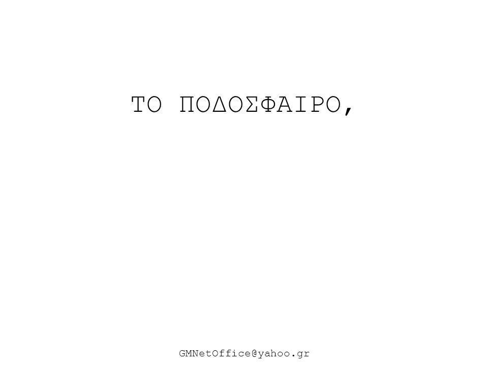 ΤΟ ΠΟΔΟΣΦΑΙΡΟ, ΕΊΝΑΙ ΓΙΑ ΟΛΟΥΣ ΜΑΣ ΜΙΑ ΜΕΓΑΛΗ ΑΓΑΠΗ… GMNetOffice@yahoo.gr