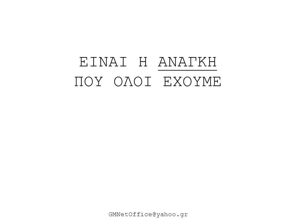 ΕΙΝΑΙ Η ΑΝΑΓΚΗ ΠΟΥ ΟΛΟΙ ΕΧΟΥΜΕ ΝΑ ΕΙΜΑΣΤΕ ΜΕ ΤΟΝ ΝΙΚΗΤΗ… GMNetOffice@yahoo.gr