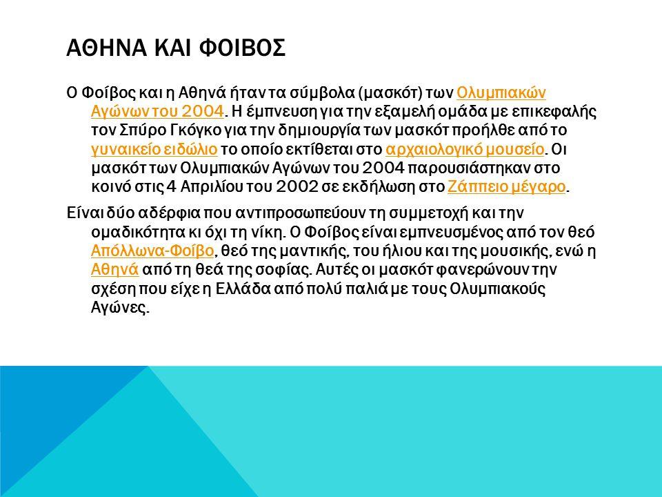 ΜΑΣΚΟΤ ΟΛΥΜΠΙΑΚΩΝ ΑΓΩΝΩΝ 2004 Η ΑΘΗΝΑ ΚΑΙ Ο ΦΟΙΒΟΣ Η Αθηνά και ο Φοίβος ήταν η μασκότ τον Ολυμπιακών Αγώνων της Ελλάδας το 2004 στην Αθήνα. Από την Ελ
