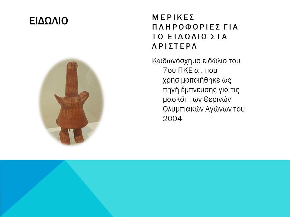 ΑΘΗΝΑ ΚΑΙ ΦΟΙΒΟΣ Ο Φοίβος και η Αθηνά ήταν τα σύμβολα (μασκότ) των Ολυμπιακών Αγώνων του 2004. Η έμπνευση για την εξαμελή ομάδα με επικεφαλής τον Σπύρ