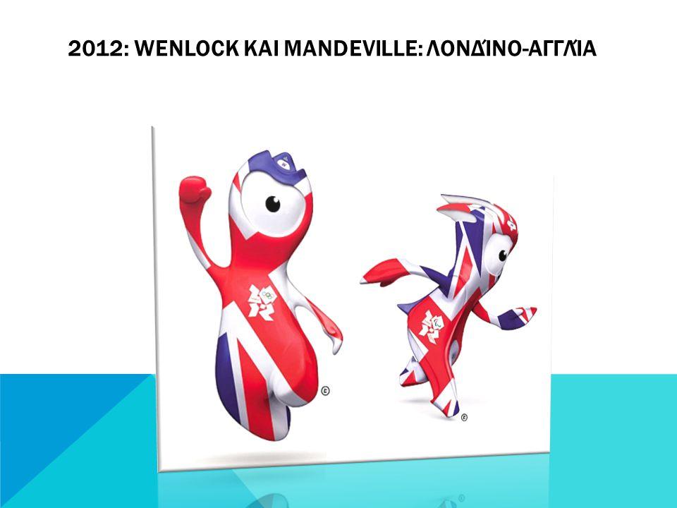 2012: WENLOCK ΚΑΙ MANDEVILLE: ΛΟΝΔIΝΟ- ΑΓΓΛIΑ (2) Η Mandeville πήρε το όνομα του νοσοκομείου Stoke Mandeville που διοργάνωνε αγώνες που ενέπνευσαν του