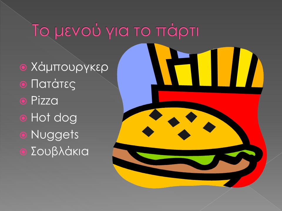  Χάμπουργκερ  Πατάτες  Pizza  Hot dog  Nuggets  Σουβλάκια