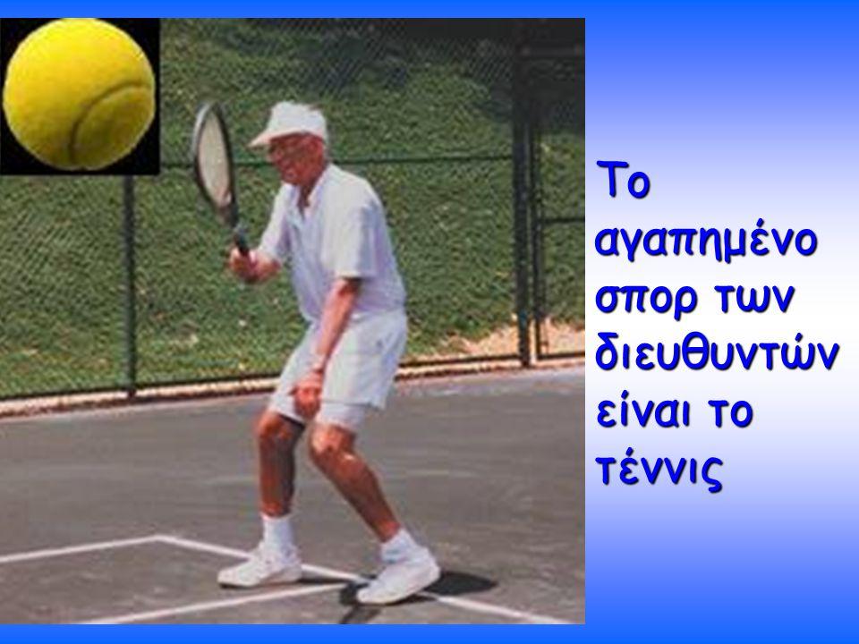Το αγαπημένο σπορ των διευθυντών είναι το τέννις