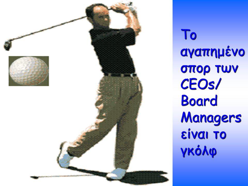 Το αγαπημένο σπορ των CEOs/ Board Managers είναι το γκόλφ
