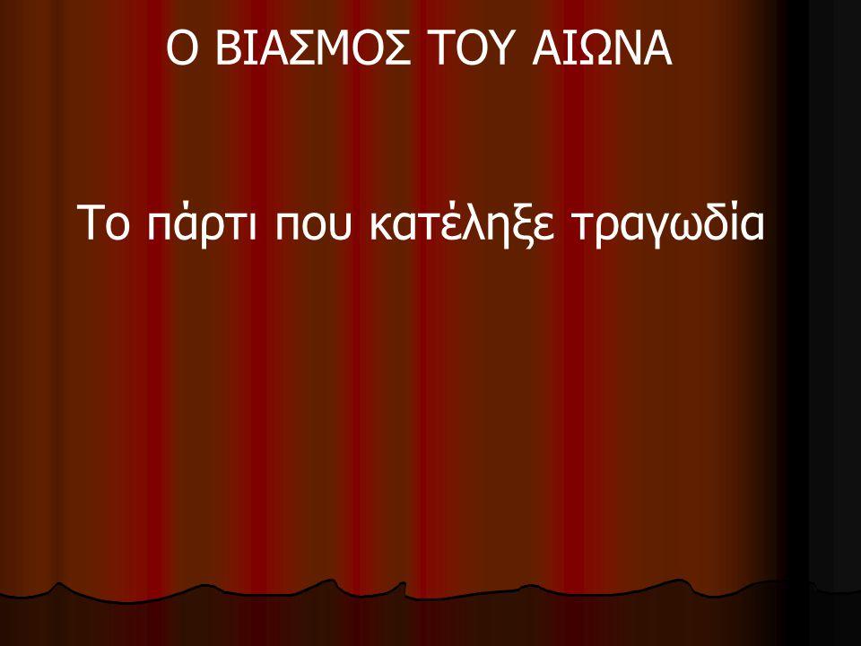 Τα μάθατε; Γύρισε ο Ελευθερόπουλος