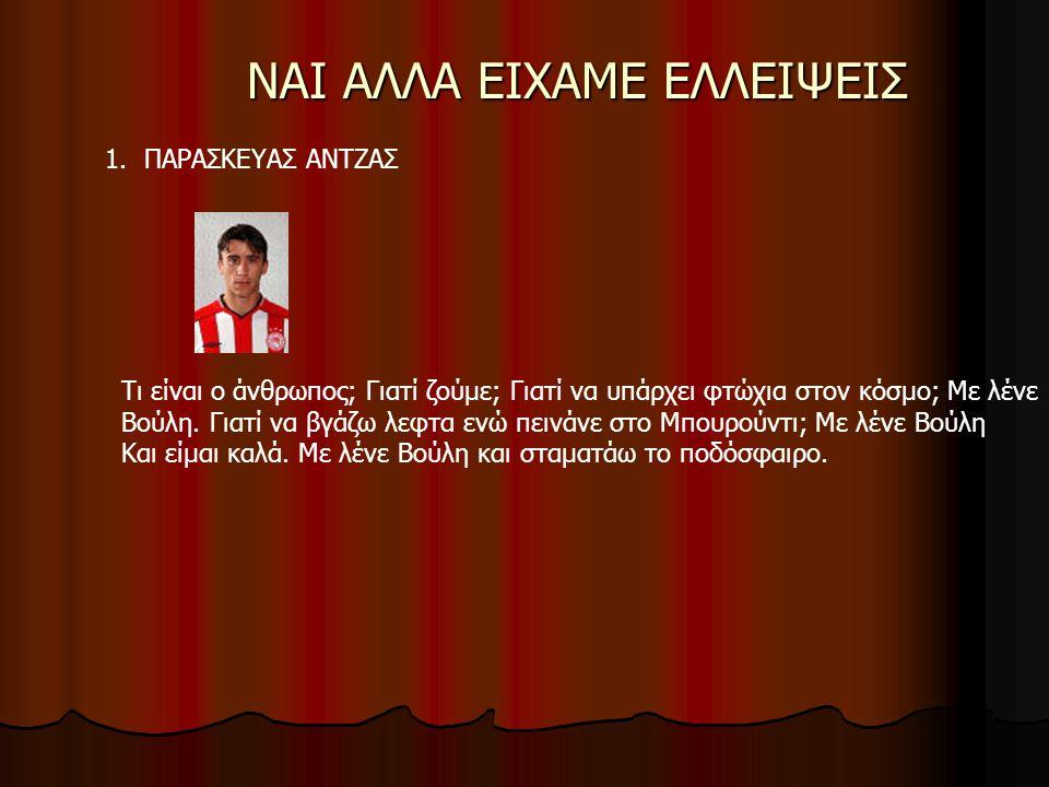 Κατασκευασμένο από Σάκης www.paok-athens.gr