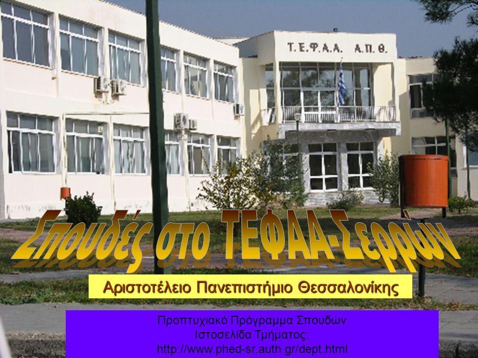 Προπτυχιακό Πρόγραμμα Σπουδών Ιστοσελίδα Τμήματος: http://www.phed-sr.auth.gr/dept.html Αριστοτέλειο Πανεπιστήμιο Θεσσαλονίκης