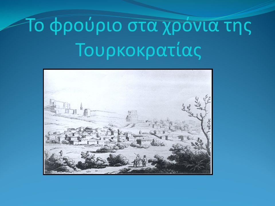 Το φρούριο στα χρόνια της Τουρκοκρατίας