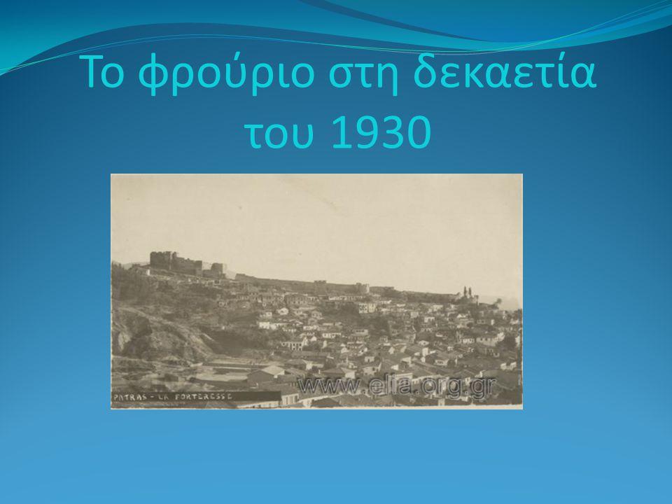 Το φρούριο στη δεκαετία του 1930