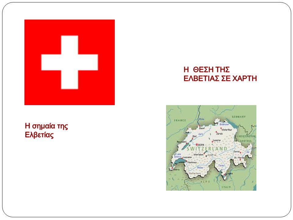 Η ΕΛΒΕΤΙΑ  Η Ελβετία, με ε π ίσημο όνομα Ελβετική Συνομοσ π ονδία είναι μια χώρα της δυτικής Ευρώ π ης.